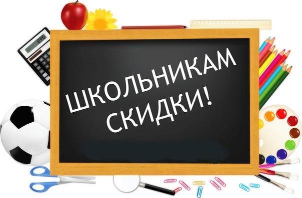 skidka-shkolnikam