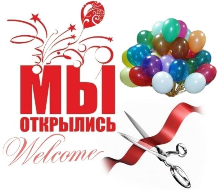 we_opened