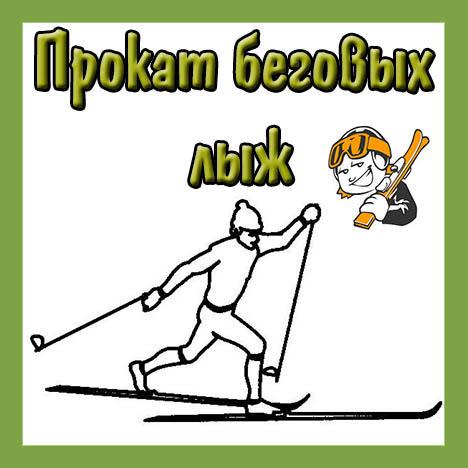 prokat_begovyh_lyz
