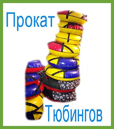 prokat_tubing